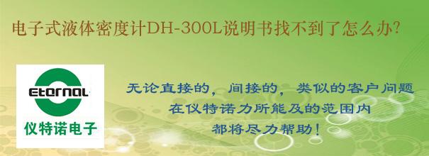 电子式液体密度计DH-300L说明书找不到了怎么办?