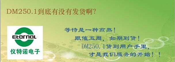 DM250.1到底有没有发货啊?