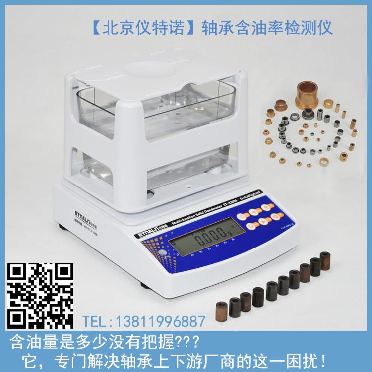 含油率与密度测试仪