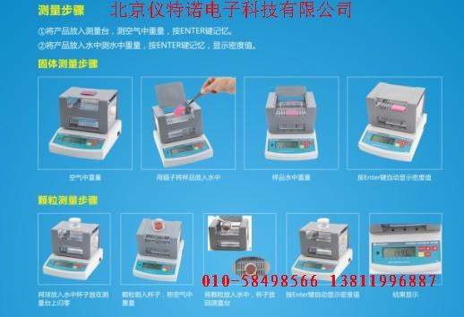 塑料颗粒密度仪